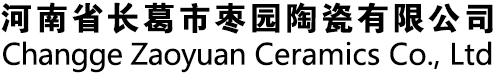 河南省長葛市(shi)棗(zao)園陶瓷有限公司